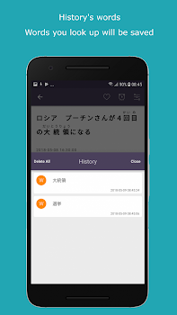 Easy Japanese: News, JLPT, Dict