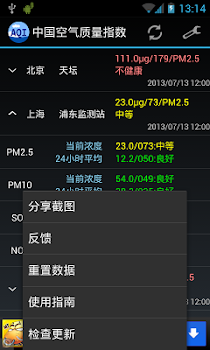 China Air Quality Index 空气质量指数
