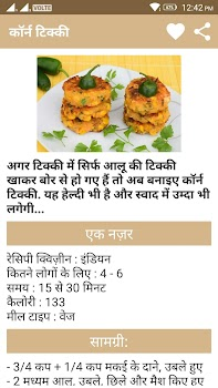 Healthy food recipe in hindi by rama developers books healthy food recipe in hindi forumfinder Images