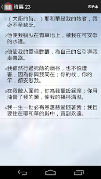 Chinese English Bible 汉英圣经