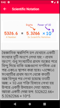 Math Dictionary Bangla
