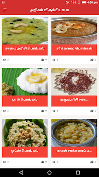 Pongal recipe tamil how to make pongal dishes food by apps arasan pongal recipe tamil how to make pongal dishes food forumfinder Images