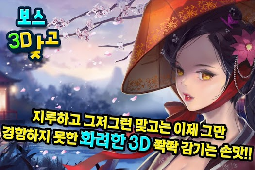Boss 3D MATGO : Revolution of Korean Go-Stop Game