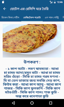 hotel recipes in bangla by hotel recipes in bangla forumfinder Choice Image