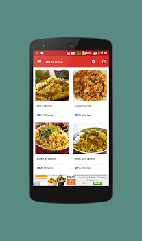 Best apps by apps bharat appgrooves biryani recipe hindi forumfinder Gallery