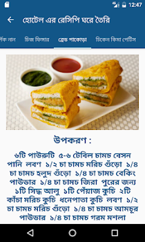hotel recipes in bangla by hotel recipes in bangla forumfinder Image collections