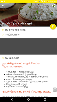 Simple samayal food recipes tamil 2018 updated by tamil apps simple samayal food recipes tamil 2018 updated by tamil apps food drink category 97 reviews appgrooves best apps forumfinder Images