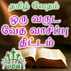 Tamil Bible Reading - One Year