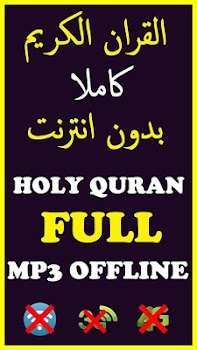 Othman Al Ansary Quran Offline - by Abyadapps - Music