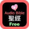 Chinese - English Audio Bible