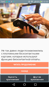 How to pay by phone