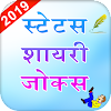 Jokes Shayri Status In Hindi 2019