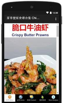 Chinese home cooked meals recipes by chinese home cooked meals recipes forumfinder Images
