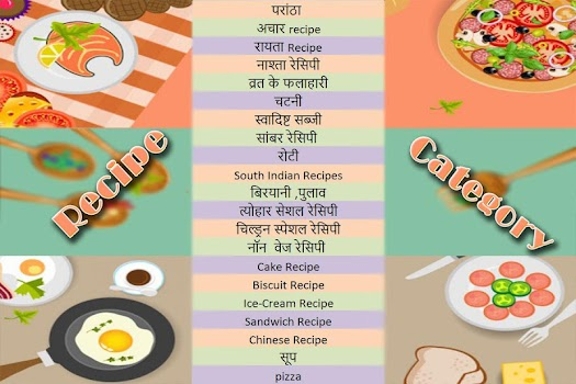 Hindi recipe 2018 by newapps2018 food drink category 17 hindi recipe 2018 forumfinder Images