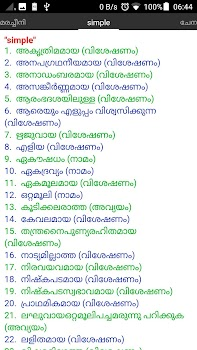 Malayalam Dictionary Ultimate