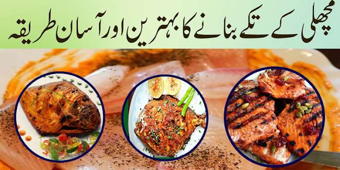 Fish Recipes In Urdu By Best App Urdu Food Drink Category 13